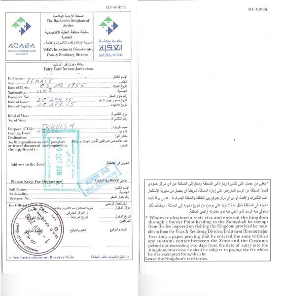 EntryCardRE 19c8370498ff90d5b33b4b4320ee9c10 1 - Как избежать штампа Израиля и Иордании в загранпаспорте при посещении Иордании