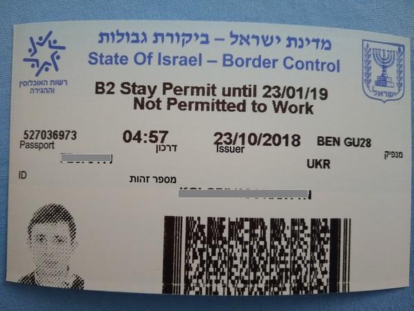IMG 20181023 104839RE 8b4a2ce00a520ffa1559f1c2392ff4cb 1 - Как избежать штампа Израиля и Иордании в загранпаспорте при посещении Иордании