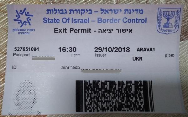 IMG 20181103 191927RE 79e1d02ebcca585bb2696aef75213ed3 1 - Как избежать штампа Израиля и Иордании в загранпаспорте при посещении Иордании
