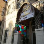 Ресторан Азхара в Иерусалиме
