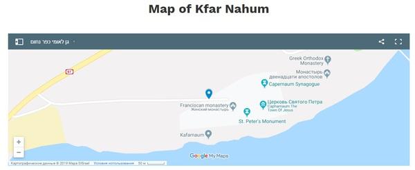 Kapernaum 7c66803be0737e066d9f48ed139c12e8 1 - Национальный парк Кфар-Нахум (Капернаум)